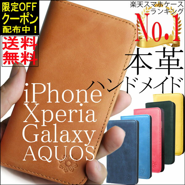 【ポイントバック祭 当店最大20倍!】iPhone8 Xperia 手帳型ケース 本革 ハンドメイド iPhoneX 7 8/7plus 6s 6sPlus SE 5S XZ1 XZ1Compact XZ/XZs XZ Premium X Compact X Performance Z3 Z3Compact Z4 Z5 Z5Compact Z5Premium Galaxy S8 S7 Edge AQUOS senseカバー レザー