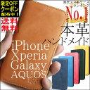【ポイントバック祭 当店最大20倍!】iPhone8 Xperia 手帳型ケース 本革 ハンドメイド iPhoneX 7 8/7plus 6s 6sPlus S…