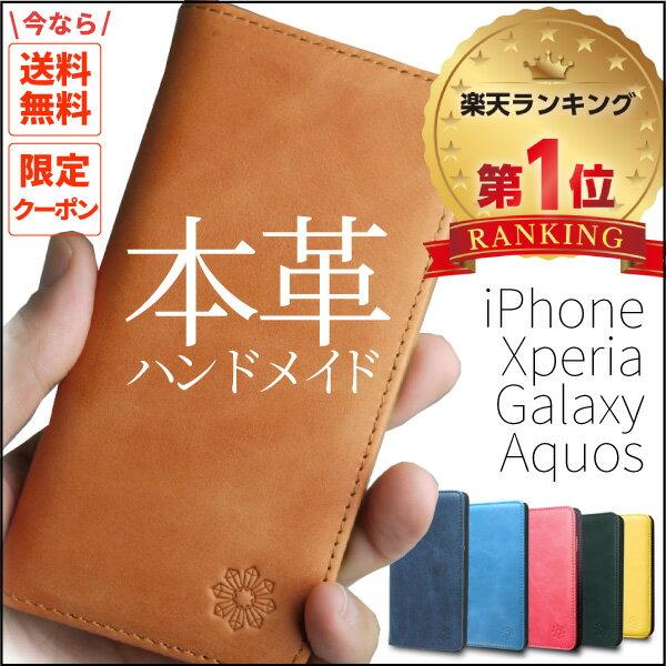 【圧倒的な高評価レビュー!】iphone8 xperia ケース 手帳型 iphone x se iphone8plus アイフォン8 galaxy s8 s9 iphone6 iphone6s iphone7 xperia xz1 xz2 xzs x performance aquos sense iphone7 plus アイフォン スマホケース カバー おしゃれ エクスペリア 本革 レザー