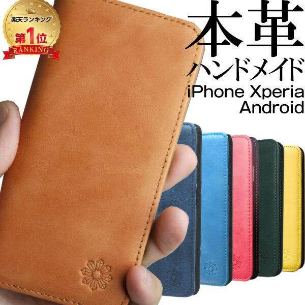 【本革の魅力×職人技!圧倒的な高評価】 iphone xr ケース 手帳型 xperia iphone8 ケース iphone xs ケース iphone7 iphone x xs max se 8plus iphone6s アイフォン8 galaxy s10 s9 s8 xperia xz3 xz2 xz1 スマホケース アイフォン カバー おしゃれ レザー 父の日プレゼント