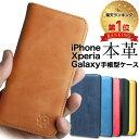 【本革の魅力 職人技 圧倒的な高評価】 iphone11 ケース 手帳型 xperia iphone8 ケース iphone11 pro ケース iphone x…