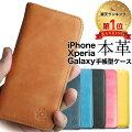 【60代男性】父への誕生日プレゼント!手帳型iPhone8ケースを教えて!
