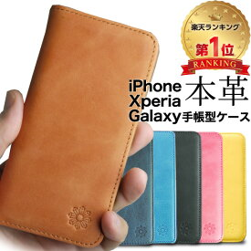 【本革の魅力 職人技 圧倒的な高評価】 iphone11 ケース 手帳型 xperia iphoneSE 第2世代 SE2 iphone8 ケース iphone11 pro 11pro max xr xs x 8plus 7 アイフォン8 galaxy s20 a20 s10 xperia 10 II 1 II 5 1 aquos sense3 スマホケース アイフォン カバー おしゃれ レザー