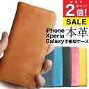 【楽天1位 本革の魅力 圧倒的な高評価】 iphone12 ケース 手帳型 iphone11 ケース iphone12 pro iphoneSE 第2世代 SE2 iphone8 11 pro xr xs x 8plus 7 アイフォン8 galaxy s20 s10 xperia 10 II 1 II 5 1 aquos sense3 スマホケース アイフォン カバー おしゃれ レザー