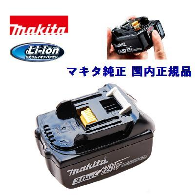 BL1430マキタLi-ionバッテリ14.4V3.0AhBL1430純正セットばらし品(箱なし)