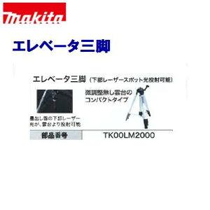 マキタ エレベータ三脚TK00LM2000【 高さ調整 : 400 〜 1140mm 】