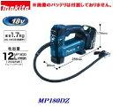 マキタ 充電式 空気入れ MP180DZ【 本体のみ 】18V  Li−ionバッテリ用アダプタ付き ( 5種類 )
