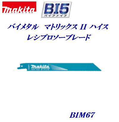 マキタレシプロソーブレードBIM48【5枚入】レシプロソー替刃【鉄・ステンレス・設備解体用】セーバーソー替刃