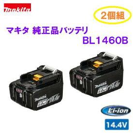 マキタ BL1460B Li-ionバッテリ 2個組【 14.4V / 6.0Ah 】A−60660 純正セットばらし品(箱なし)★マーク付 【 充電工具 】