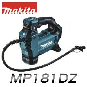 makita 充電式空気入れMP181DZ エアー ポンプマキタ 電動工具