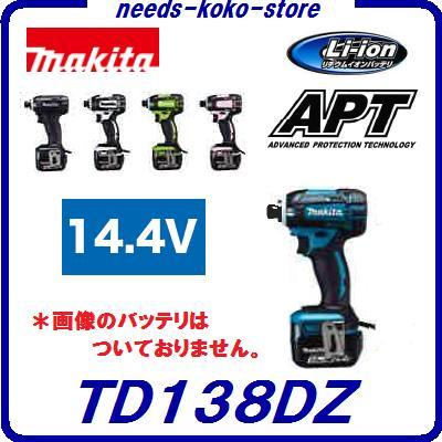 充電式インパクトドライバマキタTD138DZ【本体のみ】【14.4V】インパクトドライバー【セットばらし品】【電動工具】