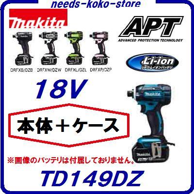 充電式インパクトドライバマキタ【TD149DZ】【本体のみ+ケース付】【18V】インパクトドライバー【セットばらし品】【電動工具】