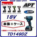 充電式インパクトドライバマキタ 【 TD149DZ 】【 本体のみ + ケース付 】【18V】インパクトドライバー【 セットばら…