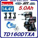 マキタ インパクトドライバTD160DTXA【・オーセンティックレッド・オーセンティックブラウン】TD160DRTX【 青・黒・…