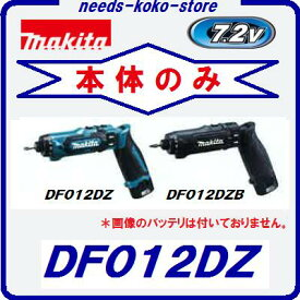 充電式ペンドライバドリル【 本体のみ 】DF012DZ   【 青 】DF012DZB  【 黒 】  マキタ 【 7.2V 】ペンドライバードリル【 最大8N・m 】【 電動工具 】