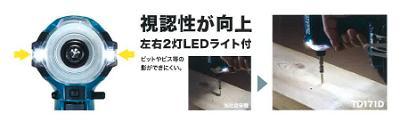 マキタTD161DZ充電式インパクトドライバ14.4V【本体のみ】【セットばらし品・箱なし】楽らく4モード・ゼロブレ【電動工具】