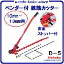 小山刃物【モクバ】バーベンダー付鉄筋カッターD−5