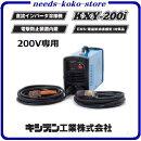 直流インバータ溶接機型番:KXY−200i【200V専用】キシデン工業株式会社