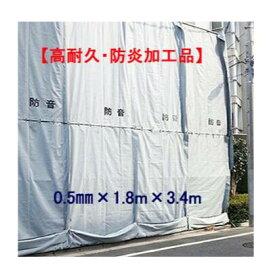防音シート 【 輸入品 】0.5mm×1.8m×3.4mグレー 【 1枚 】現場・足場・仮設・防炎
