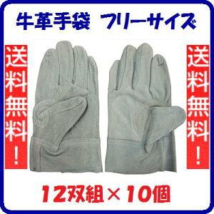 牛床革手袋 12双組×10個フリーサイズ【 牛床背縫革手袋 】建築 ・ 土木 ・ 機械溶接 ・ 鉱業 ・ 造園作業用手袋