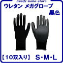 ウレタン背抜き メガグローブ【 黒 10双入り 】ウレタン メガグローブ【 S ・ M ・ L サイズ 】ウレタン手袋 ・作業…
