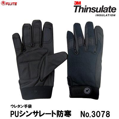 PUキャッチラジアル富士手袋工業株式会社(FUJITE)