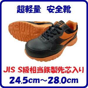 超軽量 安全靴1239 黒セーフティーシューズ 靴JIS S級相当鉄製先芯入24.5cm〜28.0cm高クッション性 セーフライト