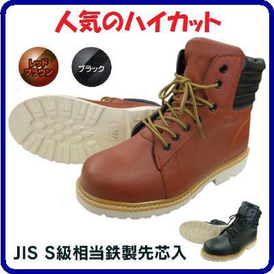 【 安全ワークブーツ 】【 品番 : 5909 】【 レッドブラウン・ブラック 】JIS S級先芯相当鉄製先芯入【 ハイカット 安全靴 】24.5cm〜28.0cm