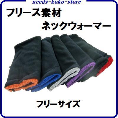 フリース ネックウォーマー防寒 2WAYオレンジ・ブルー・グレーパープル・ブラック・レッド8165 フリーサイズ
