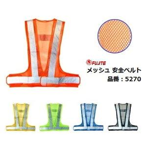メッシュ安全ベスト型番 : No.5270【 カラーは5色ご用意 】富士手袋工業株式会社(FUJITE)