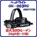 【 充電式ヘッドライト 】【 品番 : GH−003RG 】最大500ルーメン highモード時【 照射距離 : 約60m 】【チッ…