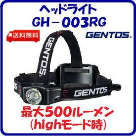【 充電式ヘッドライト 】【 品番 : GH−003RG 】最大500ルーメン highモード時【 照射距離 : 約60m 】【チップタイプ白色LED×1灯】【 充電式モデル 】【 ジェントス株式会社 】