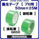 養生テープ 50mm 【 弱粘着 / 強粘着 】50mm×25M【 30個 】グリーン  ( 緑 )PROFESSIONAL