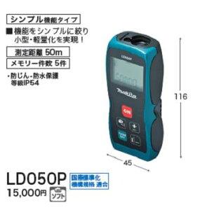 マキタ レーザー距離計 LD050P【測定距離50m】メモリー5件【国際標準化機構規格 適合】ソフトケース付 レーザー
