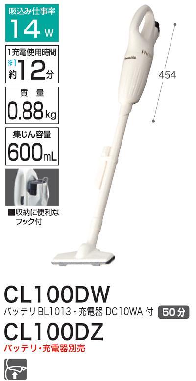 マキタ掃除機 【 充電式クリーナー 】CL100DZ 本体のみ 【 10.8V 】【 バッテリ ・ 充電器別売 】カプセル式 掃除機 【 電動工具 】
