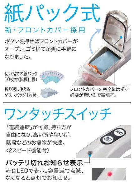 マキタ充電クリーナCL102DW【10.8V/1.3Ah】★バッテリ・充電器付