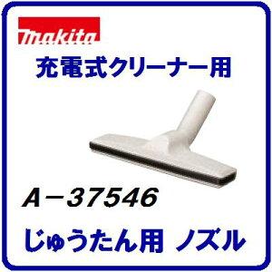 マキタ 充電式クリーナー用【 じゅうたん用 ノズル 】オプション 掃除機【 色 / アイボリー 】( A−37546 )