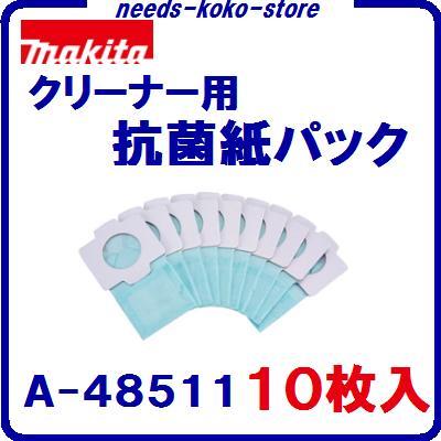【送料 150円(6個まで)より選択可能】マキタ純正 クリーナー用抗菌 紙パック 10枚入りA−48511アクセサリ・消耗品