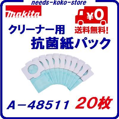 全国送料無料!マキタクリーナー用抗菌紙パック20枚【10枚入り×2パック】A−48511