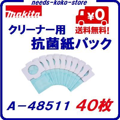 全国送料無料!マキタ クリーナー用抗菌紙パック 40枚【 10枚入り×4パック 】A−48511
