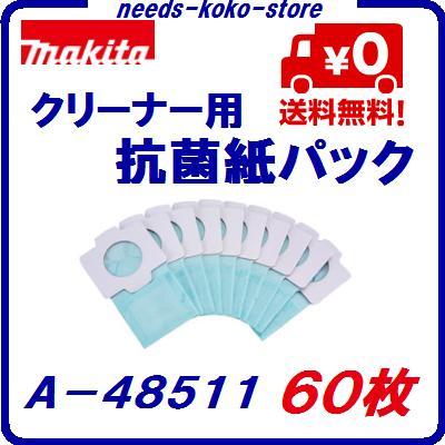 全国送料無料!!マキタ クリーナー用抗菌紙パック 60枚【 10枚入り×6パック 】A−48511