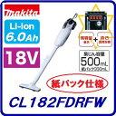 マキタ 充電式クリーナ CL182FDRFW 特別セット【18V / 6.0Ah 1860B】【本体+バッテリ+充電器】紙パック式掃除機…