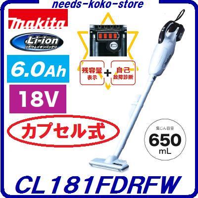 【送料無料】マキタ 充電式クリーナ CL181FDRFW クリーナー【18V / 6.0Ah】特別セット【 バッテリ・充電器付 】カプセル式 掃除機コードレス【電動工具】