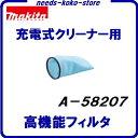 マキタ 充電式クリーナー用【 高機能フィルタ 】【 1枚 】掃除機用オプション【 フィルター 】( A−58207 )