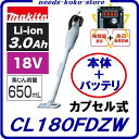 マキタ 充電式クリーナ CL180FDZW 特別セット【 本体 + バッテリ 】【充電器別売り】残容量表示&自己故障診断機…