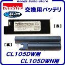 マキタ 交換バッテリ充電式クリーナー用CL105D・CL105DW・CL105DWN用 196885−1 10.8V / 1.3Ahリチウムイオンバッ…