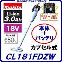 マキタ 充電式クリーナ CL181FDZW 特別セット【 本体 + バッテリ 】【充電器別売り】残容量表示&自己故障診断機…