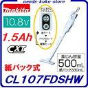 マキタ 充電式クリーナCL107FDSHW【 10.8V 1.5Ah 】【 バッテリ・充電器付 】紙パック式掃除機【 電動工具 】