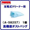 マキタ 充電式クリーナー用【 高機能ダストバッグ 】【 1個 】掃除機用オプション【 不織布 】( A−58257 )【 アク…