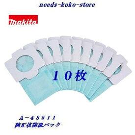【ネコポス(速達)送料 300円(6個まで)より選択可能】マキタ純正 クリーナー用抗菌 紙パック 10枚入りA−48511アクセサリ・消耗品